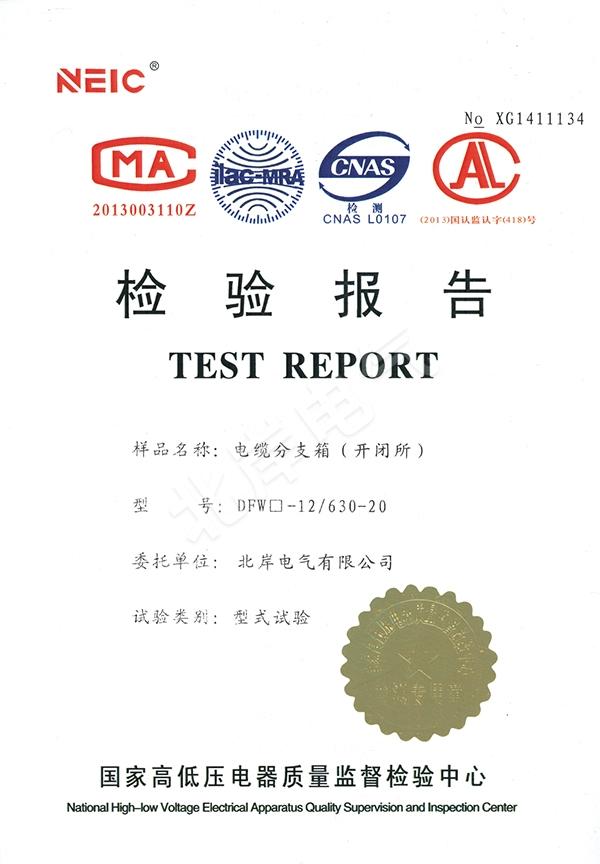 DFW □ -12/630-20 電纜分支箱(開閉所)檢驗報告