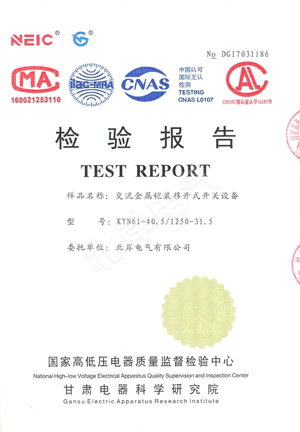KYN61-40.5/1250-31.5 交流金屬鎧裝移開式開關設備檢驗報告