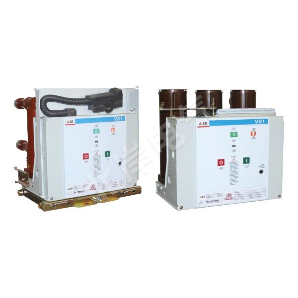VS1-12 戶內高壓真空斷路器