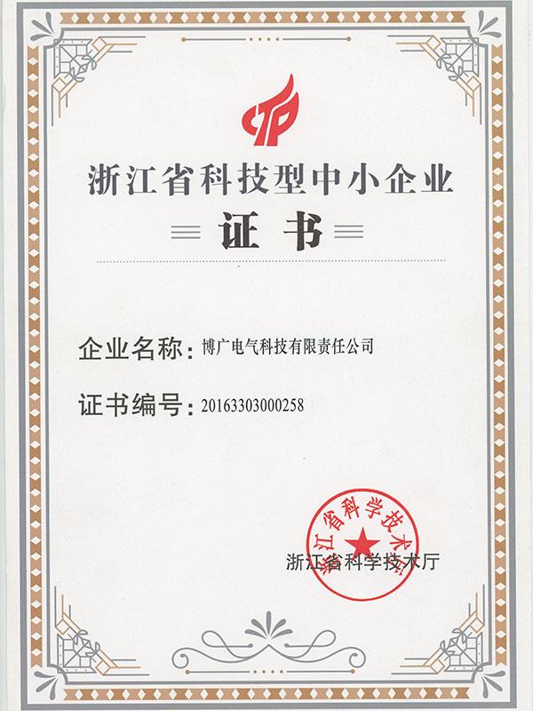 浙江省科技型中小企業證書