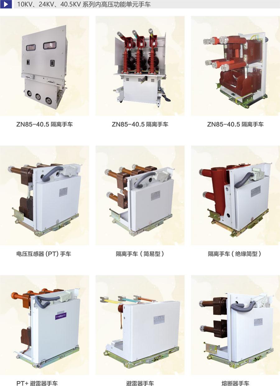 10kV/24kV/40.5kV系列内高压功能单元手车/熔断器手车外形尺寸