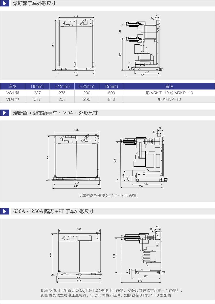 熔斷器+避雷器手車<VD4>外形尺寸+630A-1250A隔離+PT手車外形尺寸