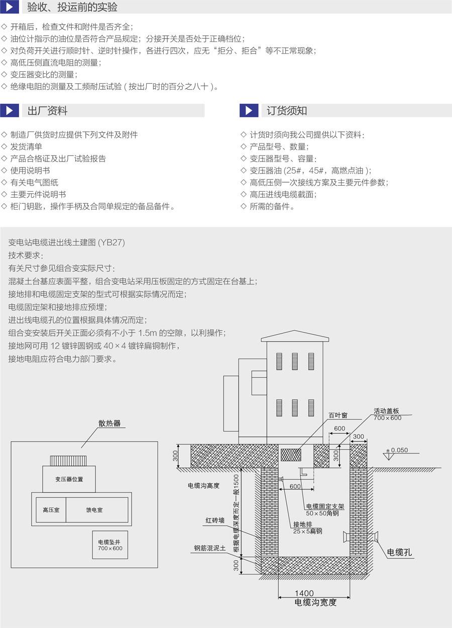 YB27-12美式預裝式箱式變電站進出線土建圖