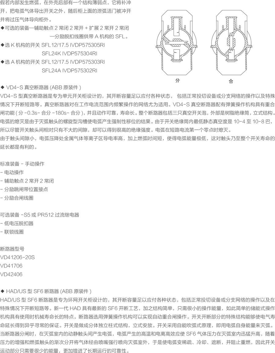 XGN15-12箱式固定交流金屬封閉開關設備技術數據