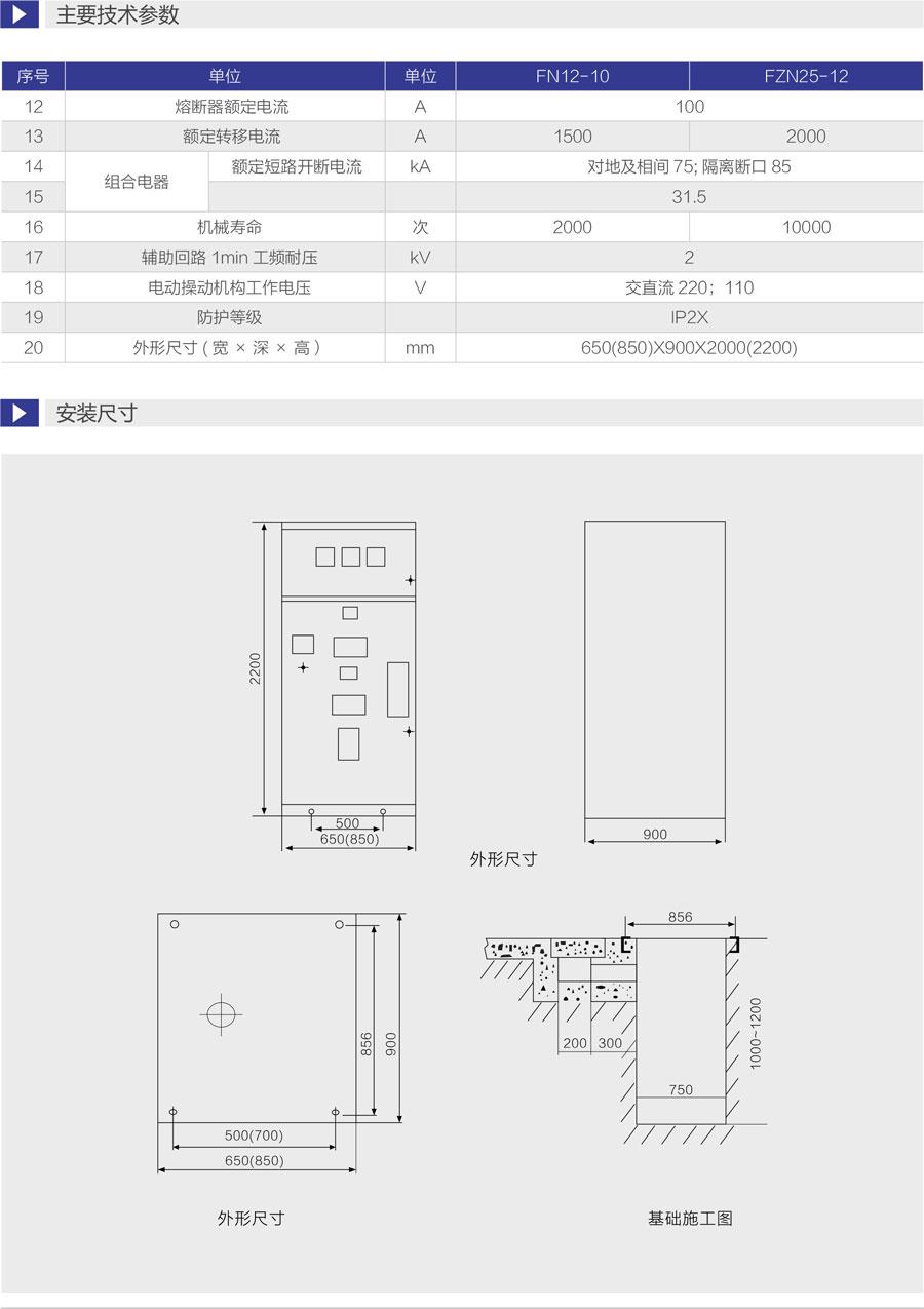 HXGN17-12箱式固定交流金屬封閉開關設備安裝尺寸