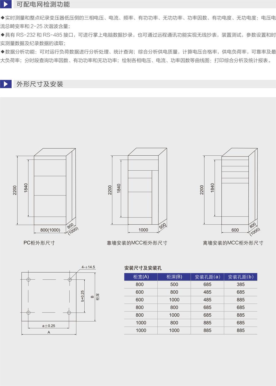 GGJ低壓無功智能補償裝置外形尺寸及安裝