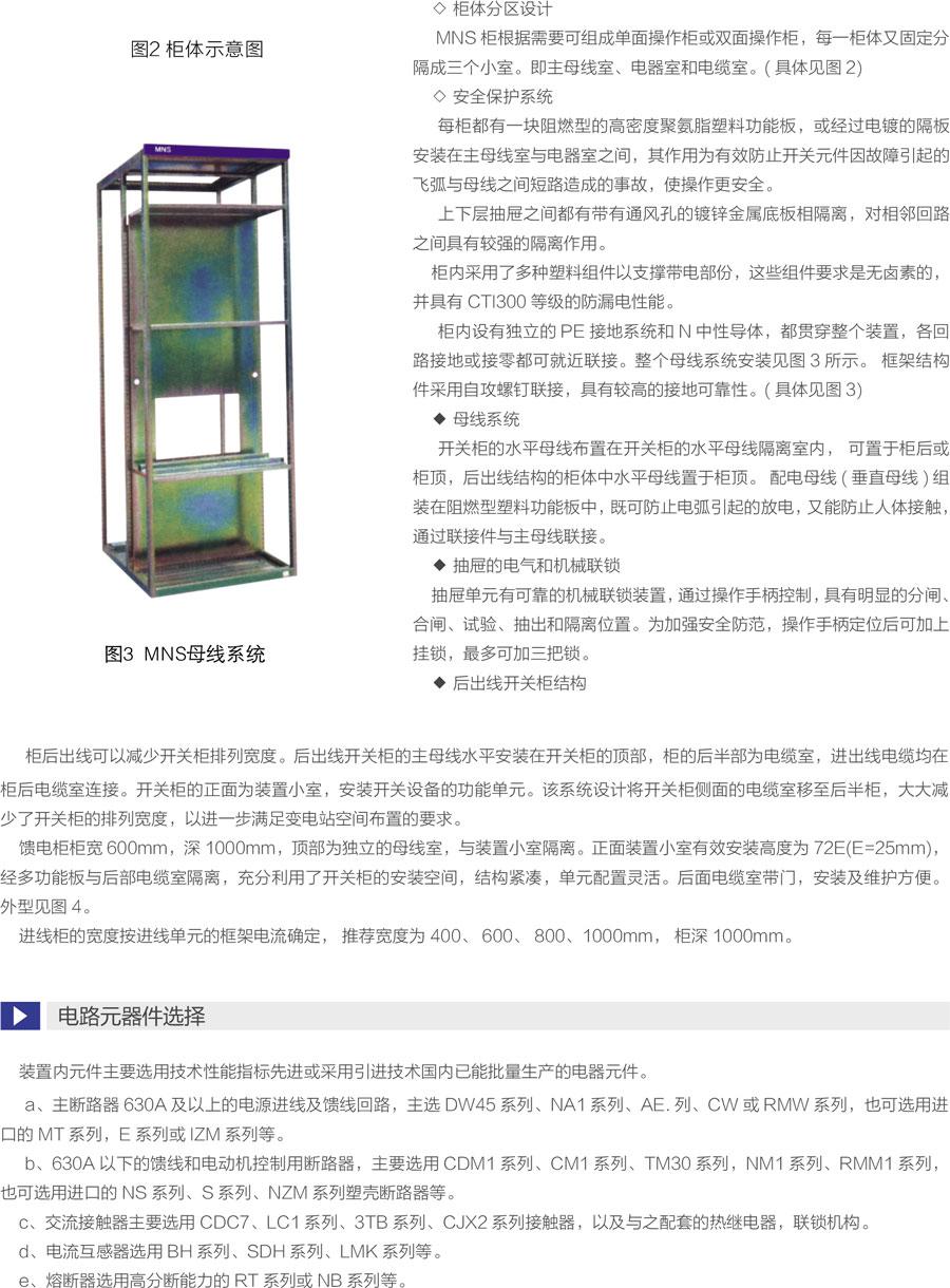 MNS低壓抽出式開關柜固體基本尺寸