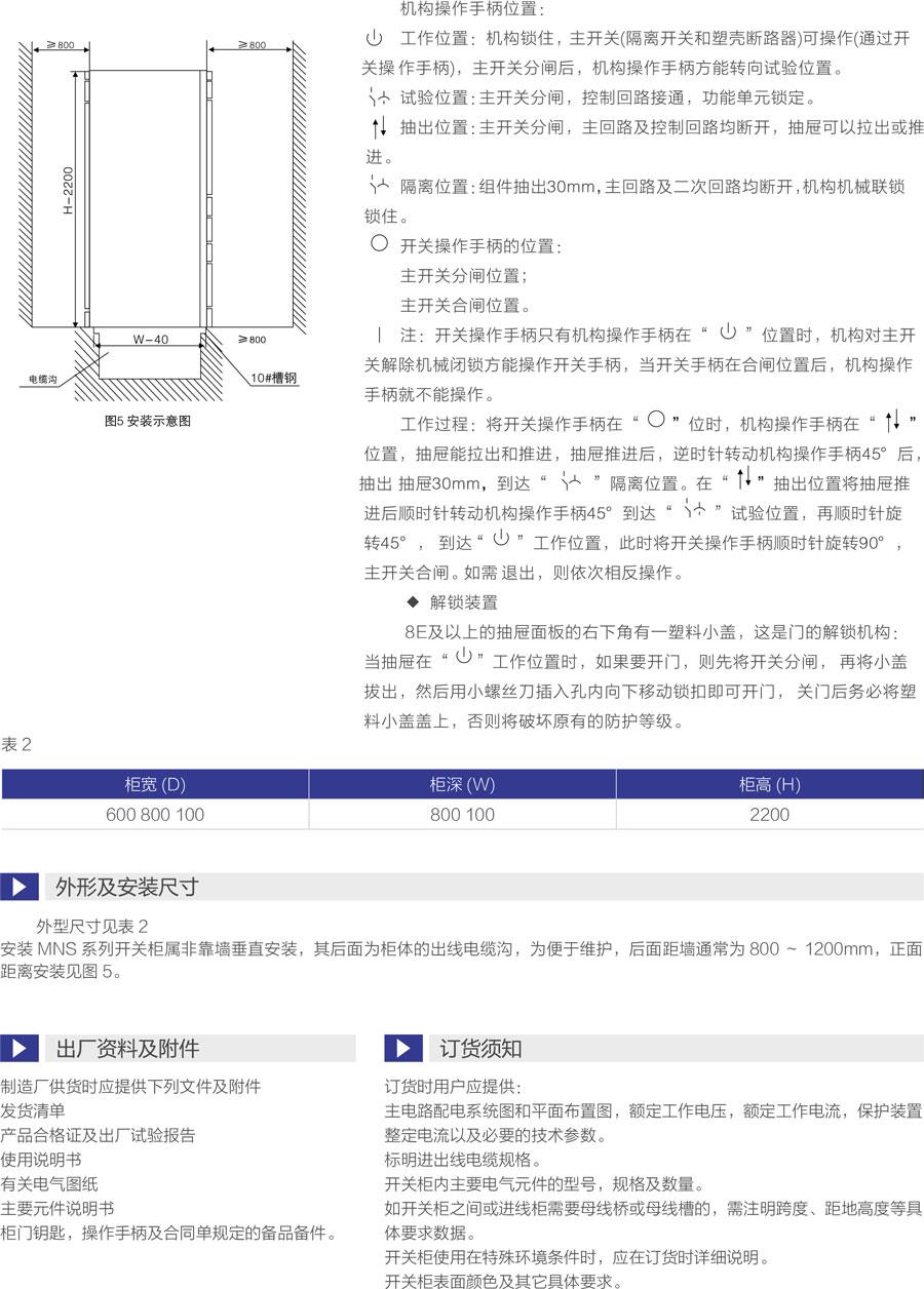 MNS低壓抽出式開關柜抽屜的操作
