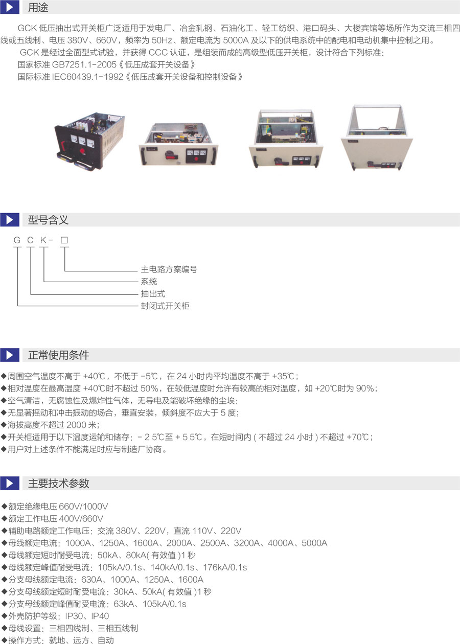 GCK低壓抽出式開關柜安裝與使用