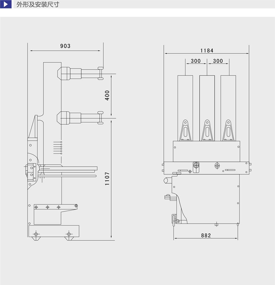 ZN85-40.5戶內高壓真空斷路器外形及安裝尺寸