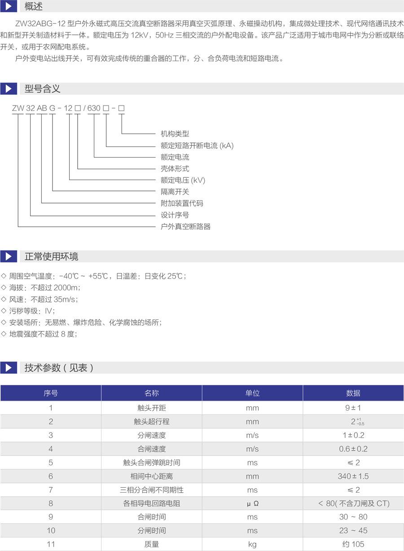 ZW32ABG-12戶外永磁式高壓交流真空斷路器型號含義及技術參數