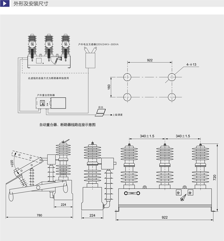 ZW32ABG-12戶外永磁式高壓交流真空斷路器外形及安裝尺寸圖