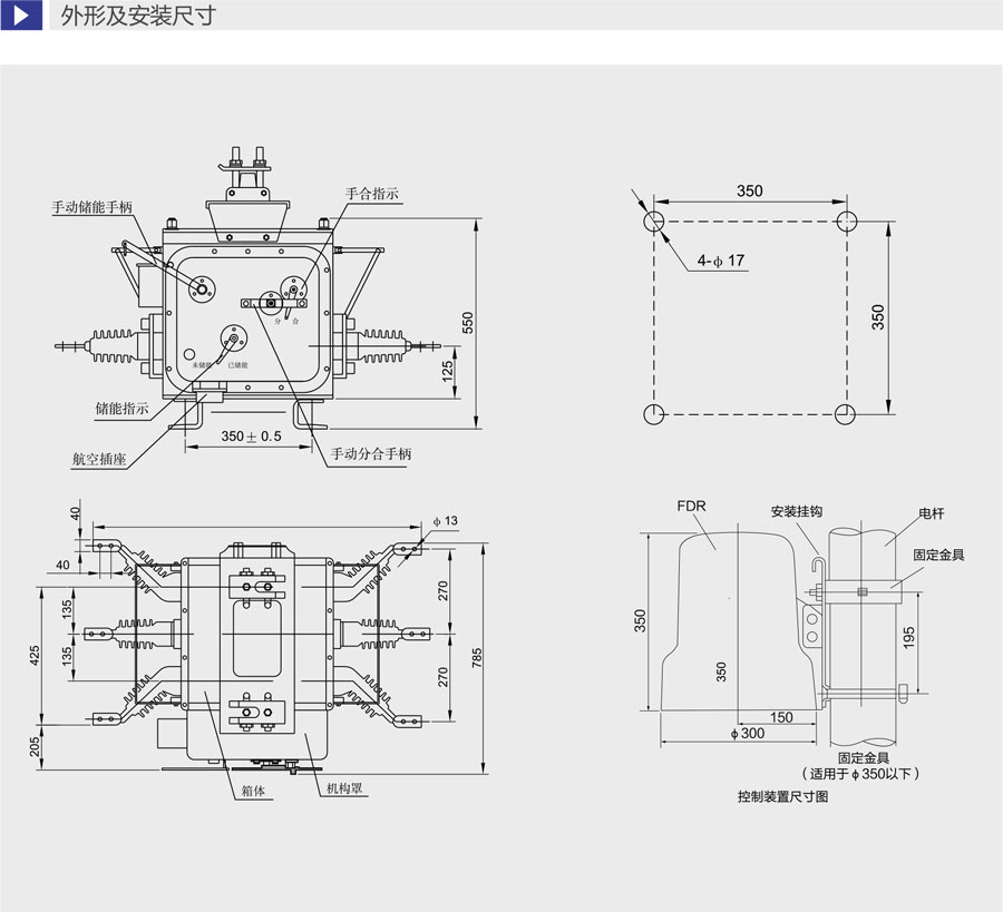 ZW20A-12戶外高壓真空斷路器外形及安裝尺寸
