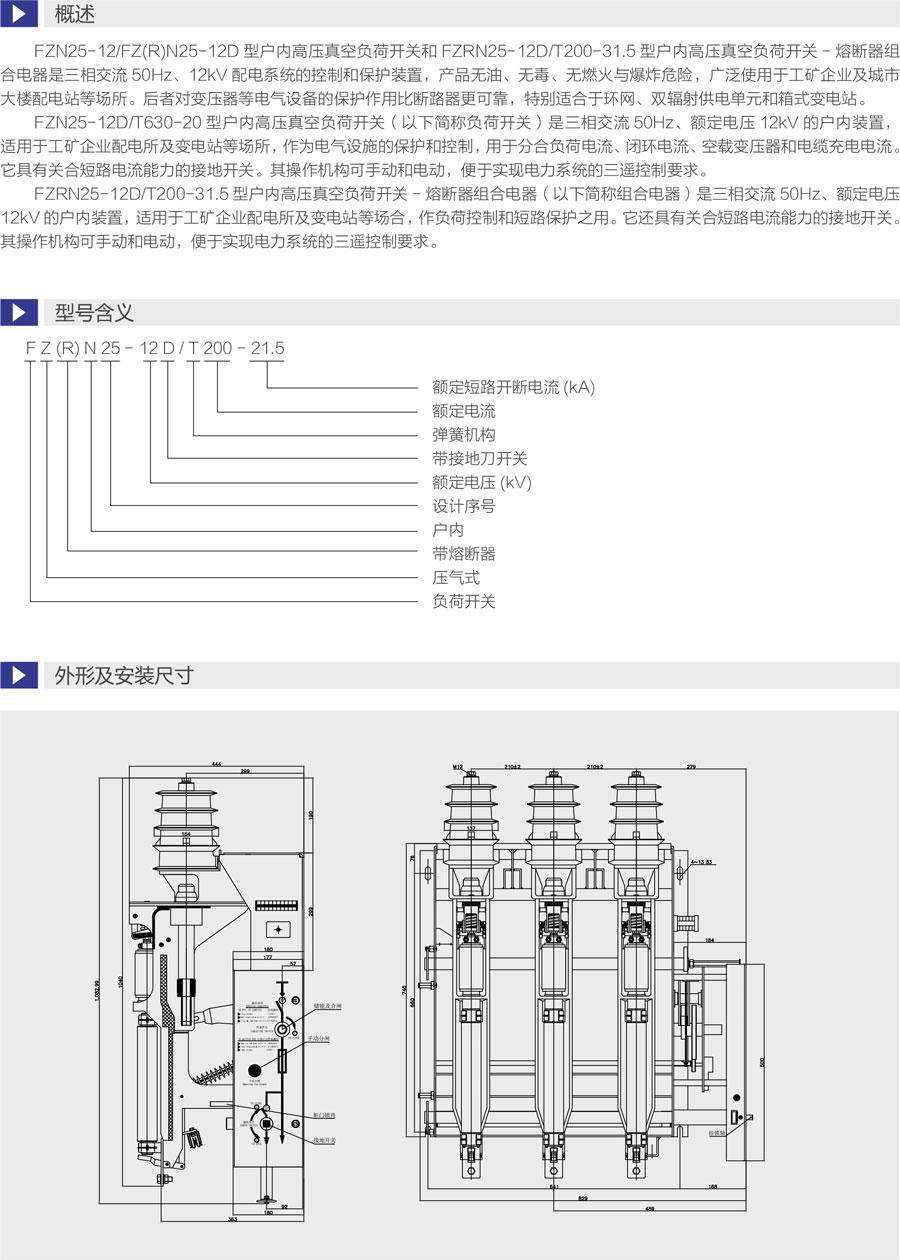 FZN25-12/FZRN25-12D戶內高壓真空負荷開關外形及安裝尺寸