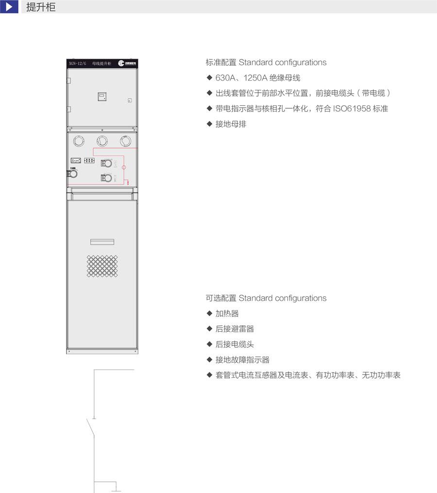 XGN-12智能固體絕緣柜提升柜