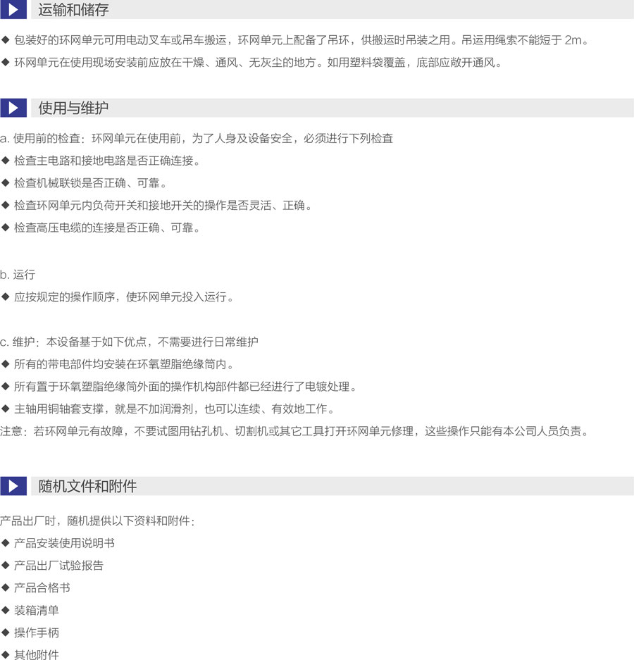 XGN-12智能固體絕緣柜售后服務