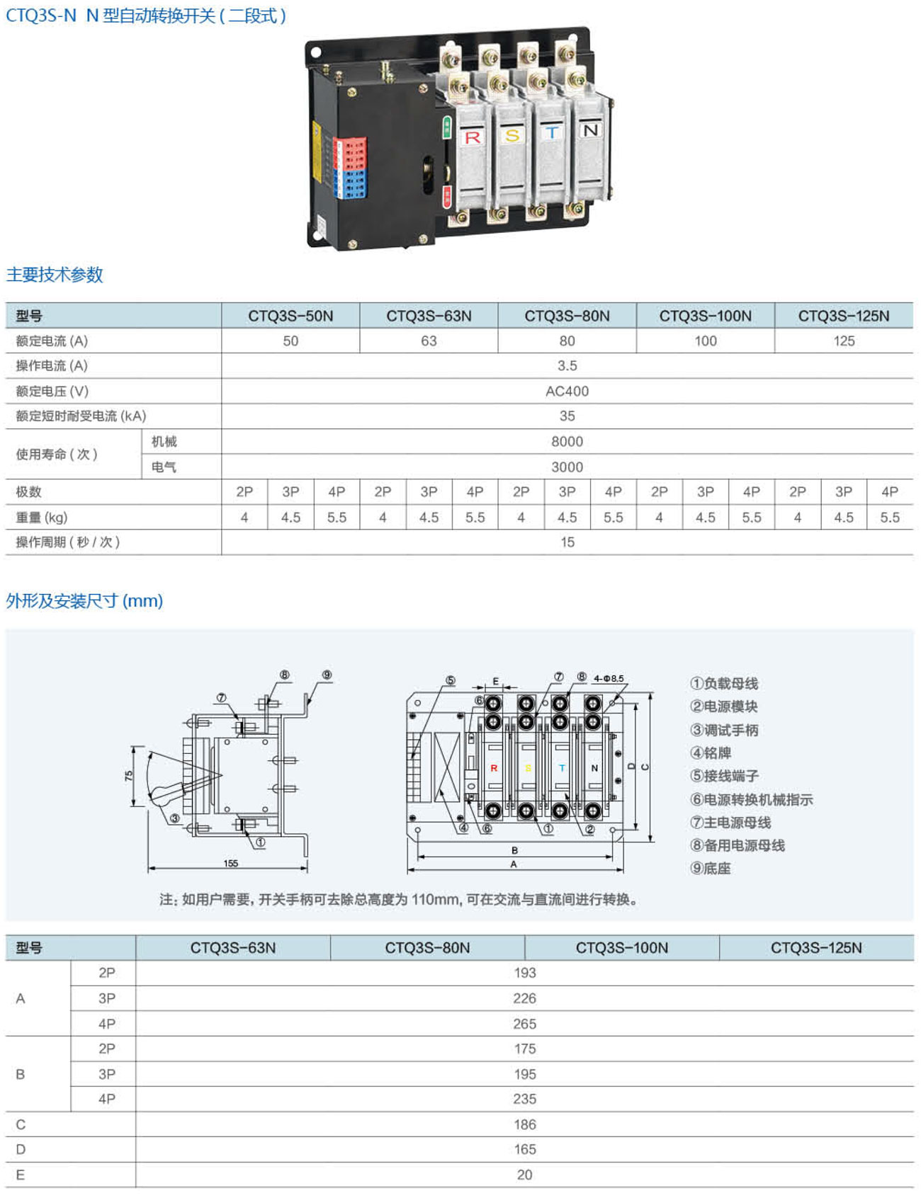 CTQ3S-N-N型自動轉換開關(二段式)-3-1.jpg