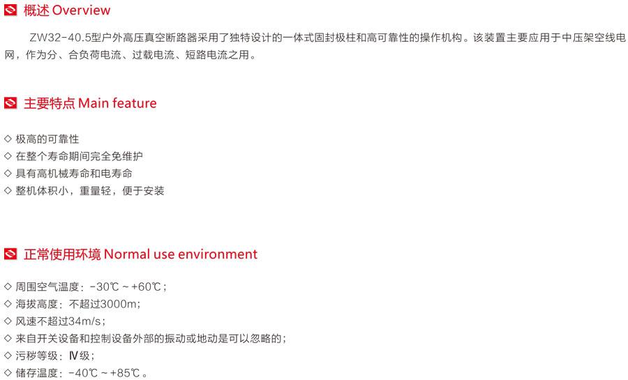 ZW32-40.5型戶外高壓真空斷路說明