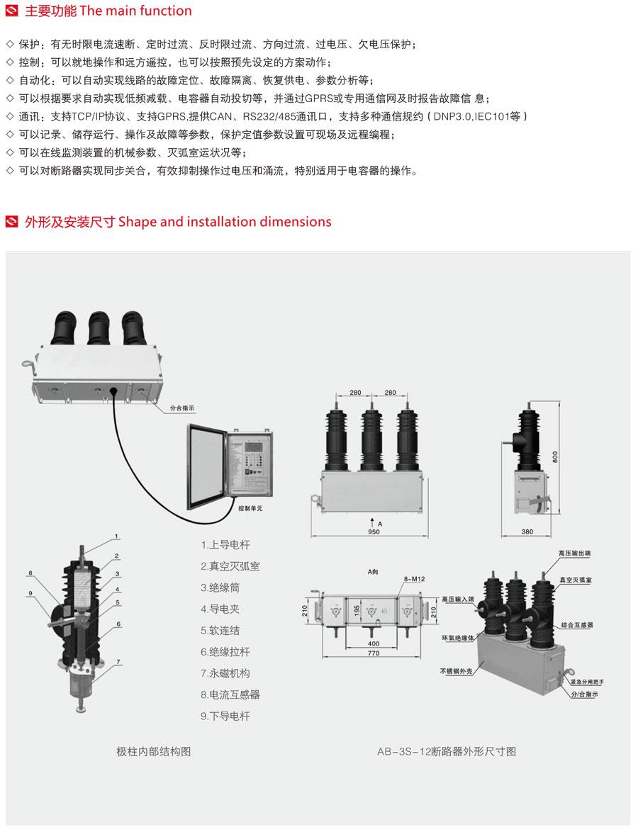 AB-3S-12型系列斷路器外形及安裝尺寸