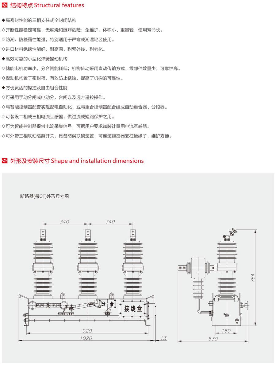 ZW32-12(FDGM)系列戶外高壓真空斷路器外形安裝尺寸