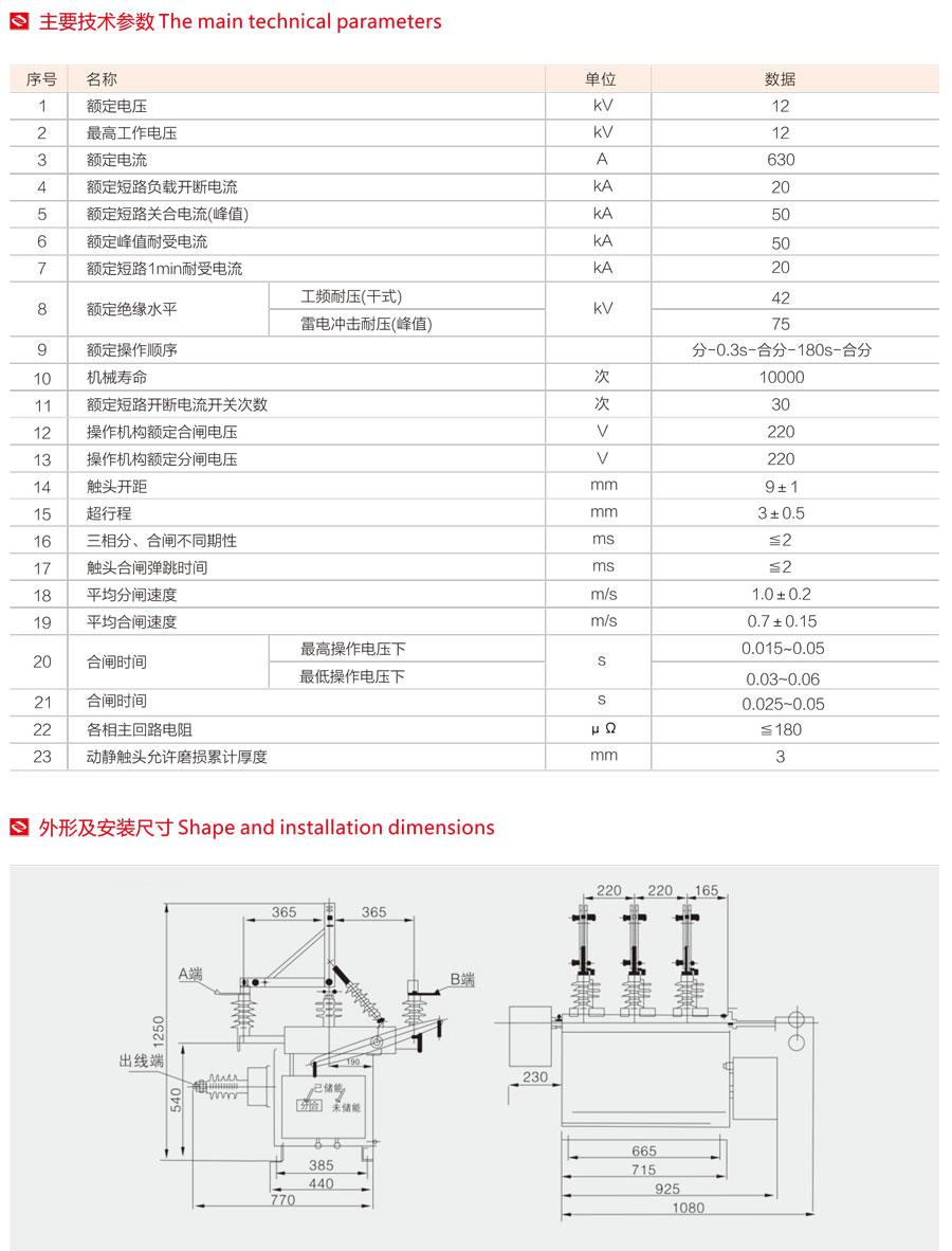 高壓雙電源切換裝置主要技術參數及外型安裝尺寸