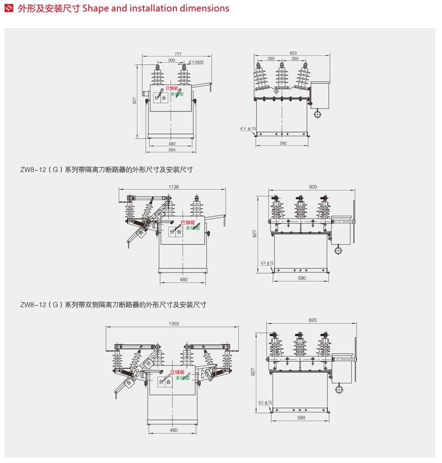 ZW8-12(G)型戶外高壓真空斷路器外形及安裝尺寸
