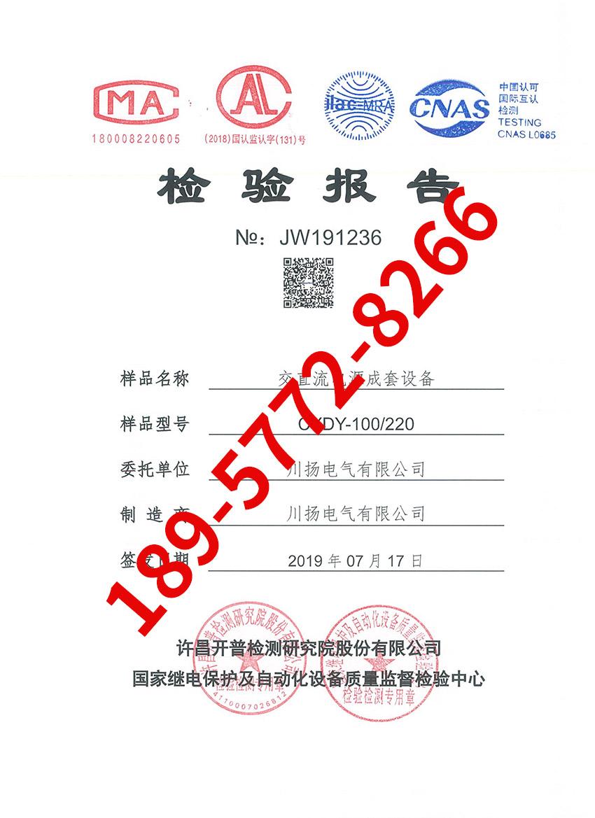 CYDY-65/220交直流电源证书