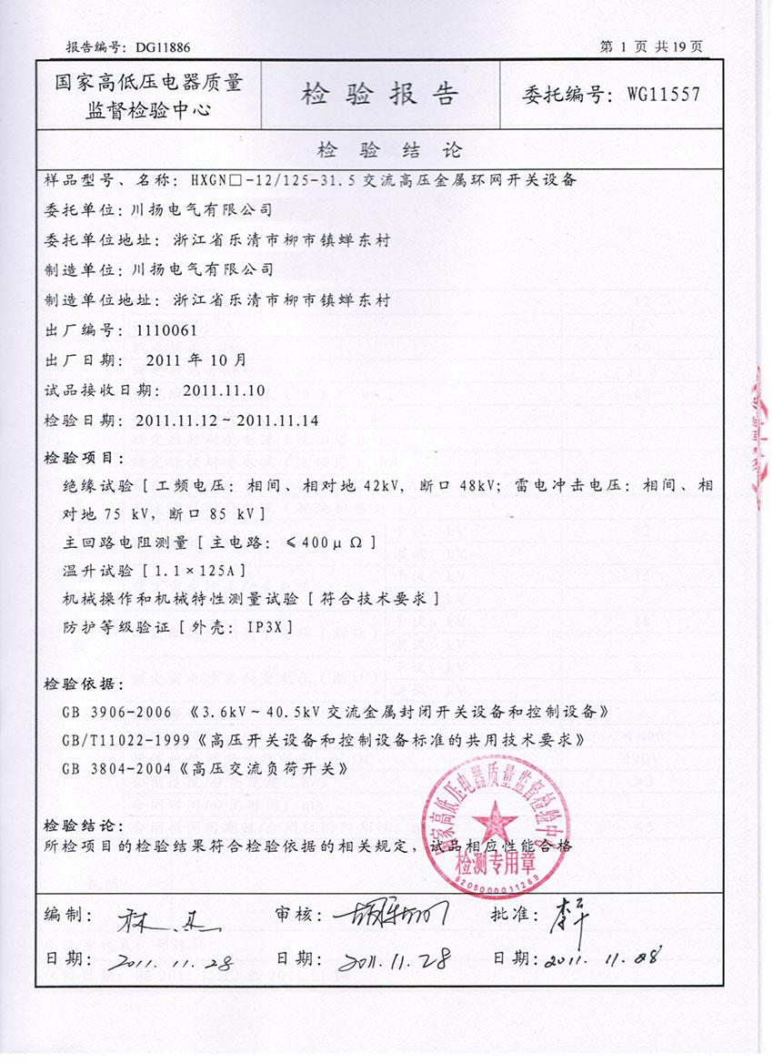 环网柜HXGN_12_125检验报告