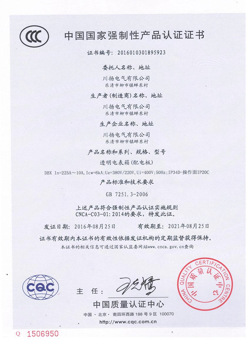 DBX透明电表箱中文