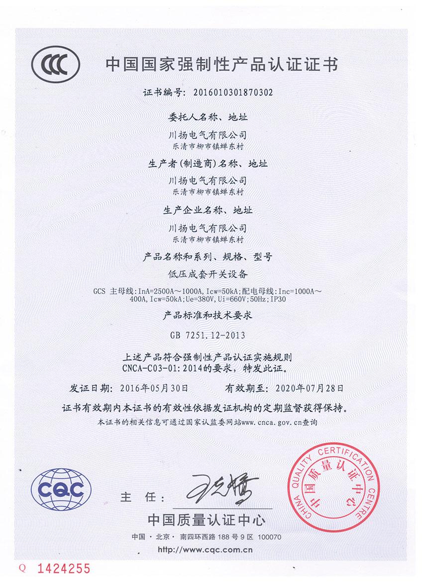 GCS中文