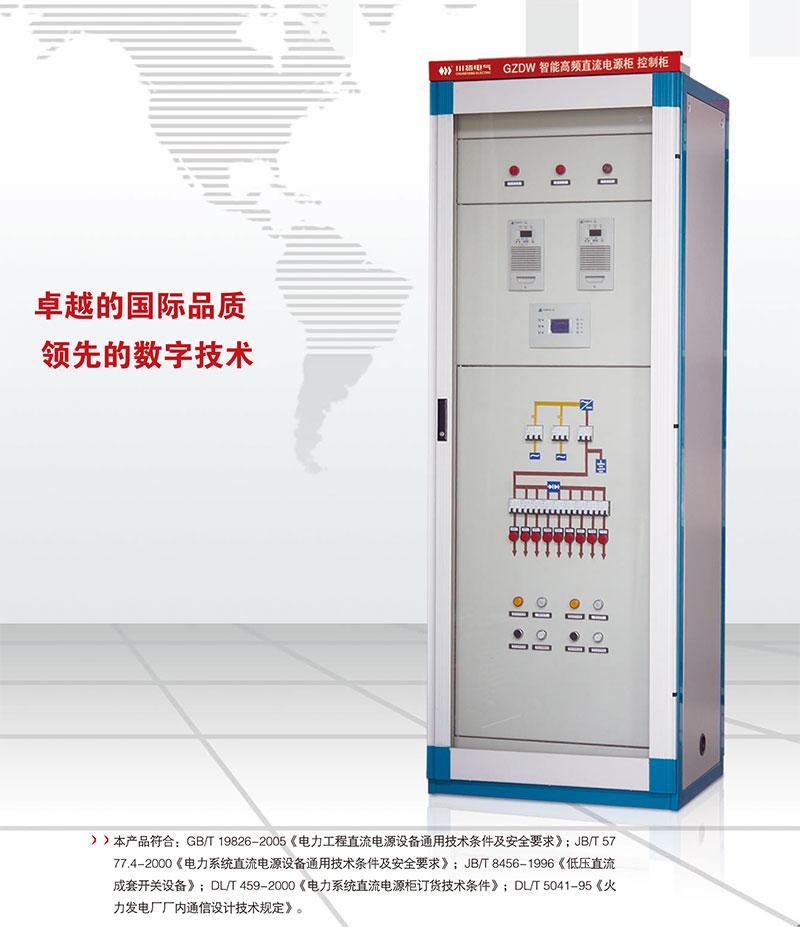 200Ah/110V柜式直流屏