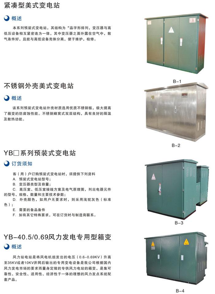 YB口系列预装式变电站2