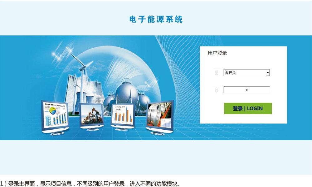 電子能源系統詳情1.jpg