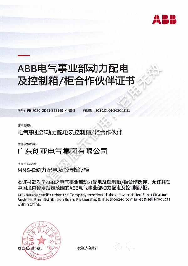 ABB授权合作伙伴
