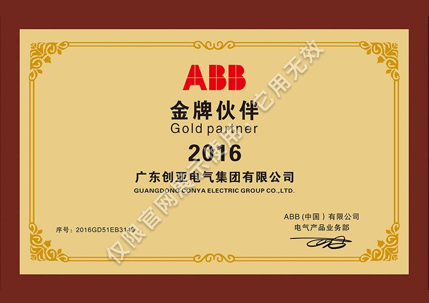 ABB金牌合作