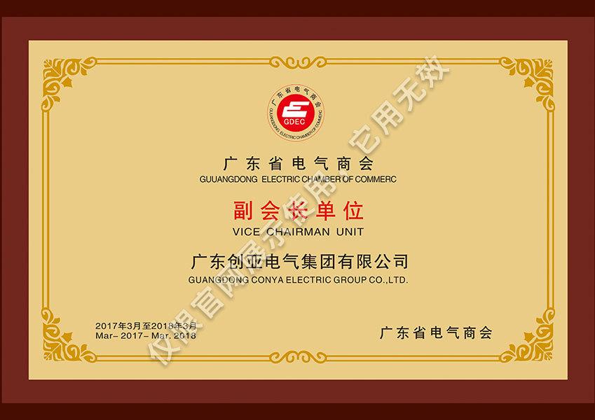 广东电气商会副会长单位