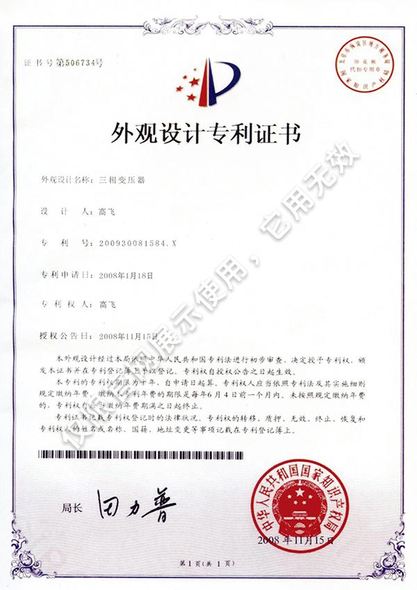 SBK外观专利