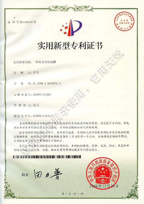母线槽实用新型专利证书