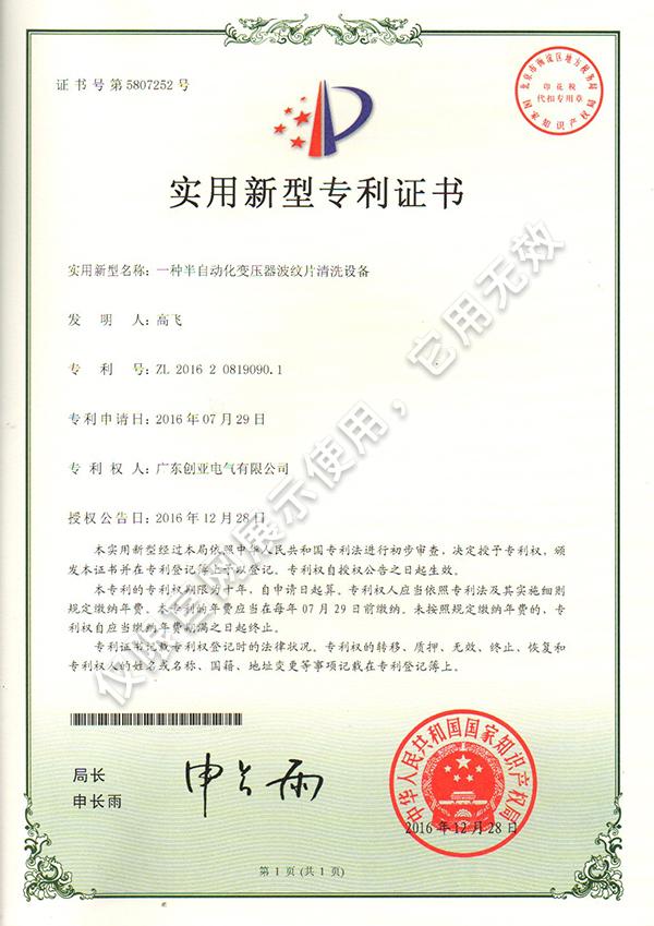 半自动化变压器波纹片清洗设备专利证书