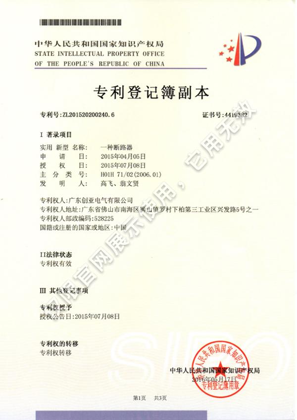 斷路器專利證書