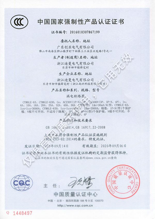 (新)漏电断路器3c证书