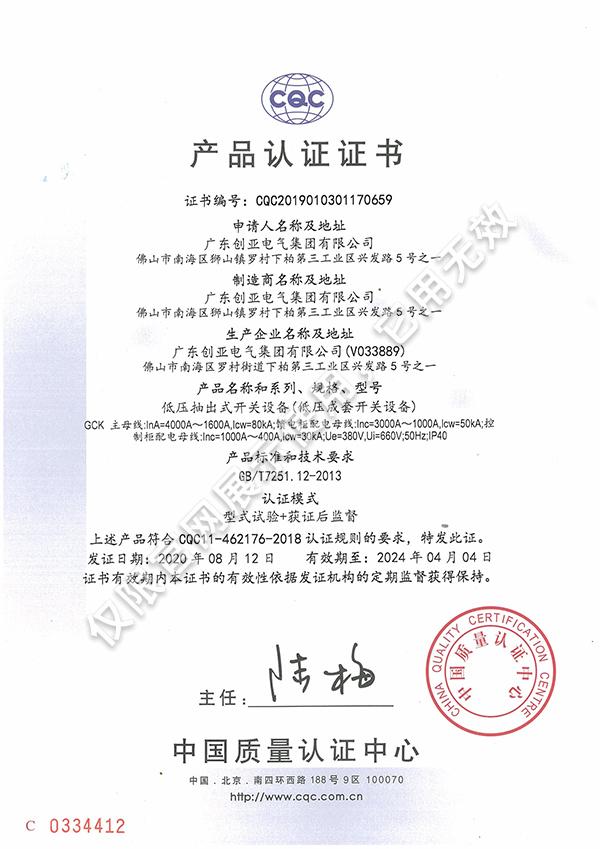 低压抽出式开关设备GCK3c证书