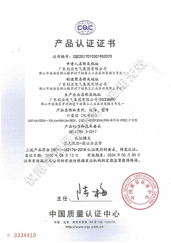 计量箱JXM3c证书