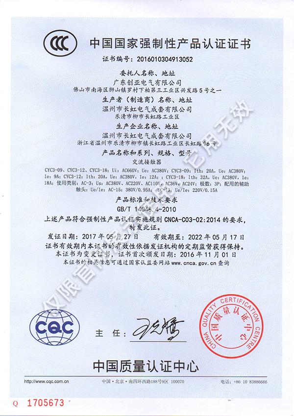 交流接触器3c证书