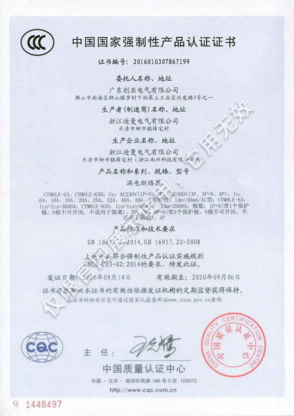 漏电断路器3c证书