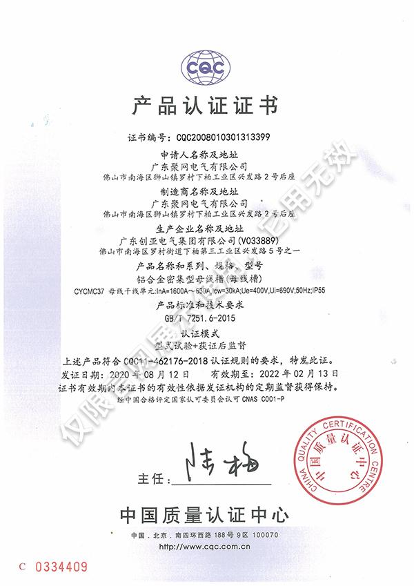 铝合金密集型母线槽3c证书