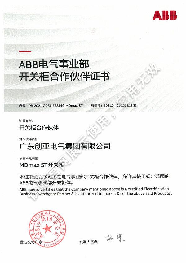 ABB電氣事業部開關柜合作伙伴證書