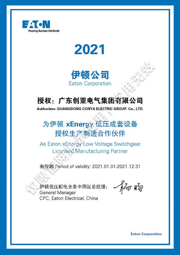 伊頓(xEnergy低壓成套設備)授權證書