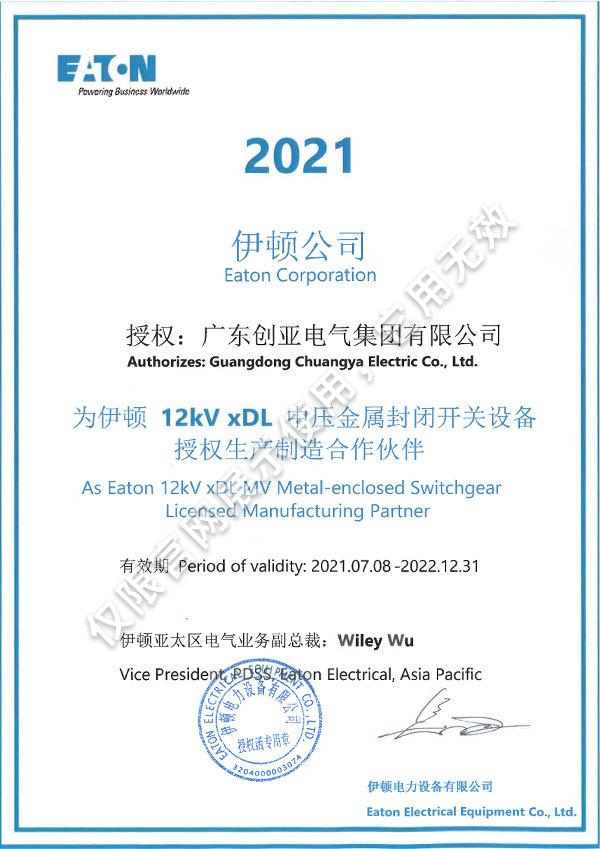 伊頓(12kV-xDL中壓金屬封閉開關設備)授權證書