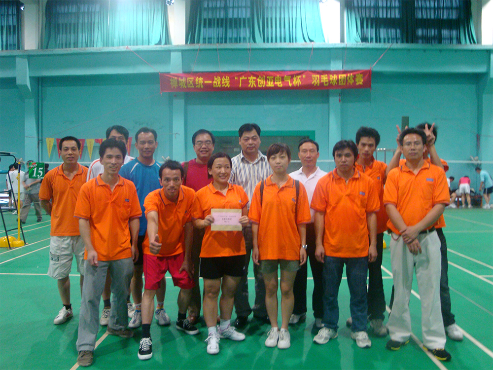 广东创亚杯羽毛球比赛